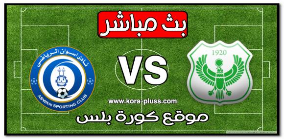 موعد مباراة المصري البورسعيدي واسوان بث مباشر بتاريخ 16-01-2020 الدوري المصري