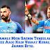Is Maamale Mein Sachin Tendulakar Se Bhee Aage Hain Viraat Kohalee, Jaanie Ditel