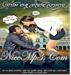 aami sudhu cheyechi tomay mp3 song free download