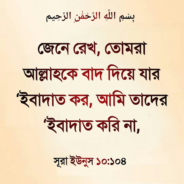 bangla quotes image