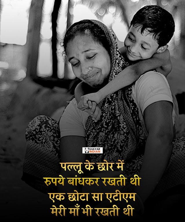 मेरी माँ - Heart Touching Status for MAA