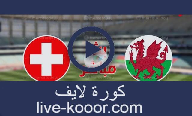 مشاهدة مباراة سويسرا وتركيا