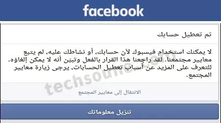 تم تعطيل حسابك فيسبوك