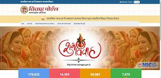 Kanya Vivah Yojana Website.jpg