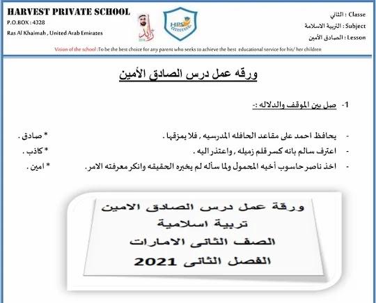 ورقة عمل درس الصادق الامين تربية اسلامية الصف الثانى الامارات الفصل الثانى 2021
