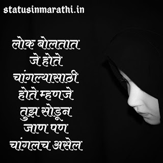 Sad Love Whatsapp Status In Marathi
