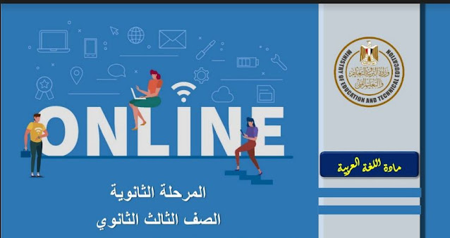 تحميل اسئلة منصة وزارة التربية والتعليم بالاجابات فى اللغة العربية للصف الثالث الثانوى 2021