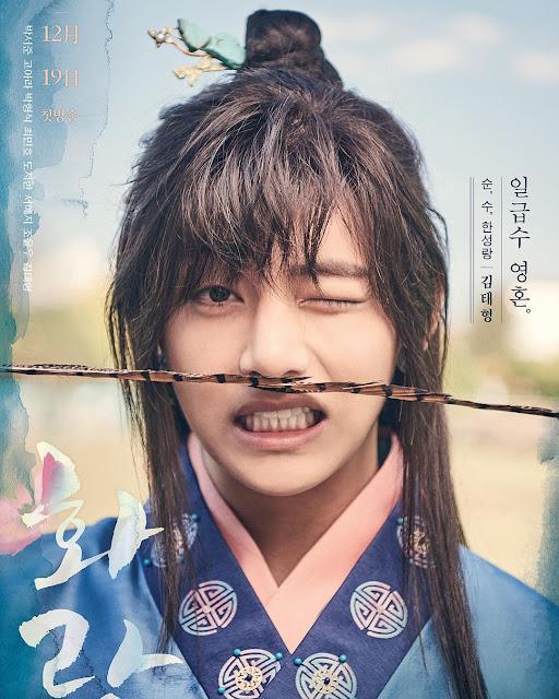 花郎-線上看-人物角色介紹-金泰亨飾演韓聖