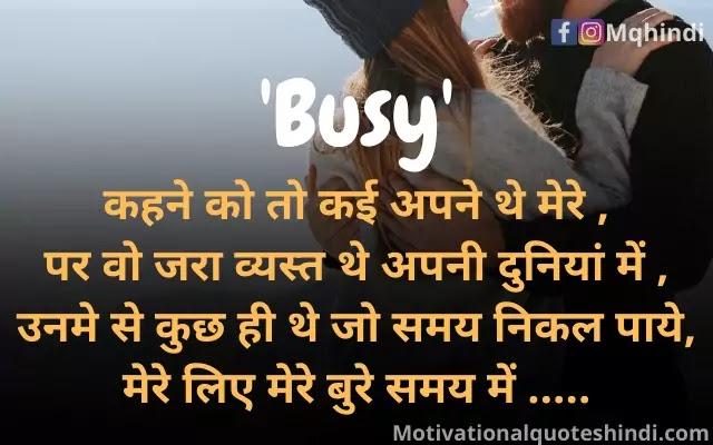 Busy Shayari In Hindi