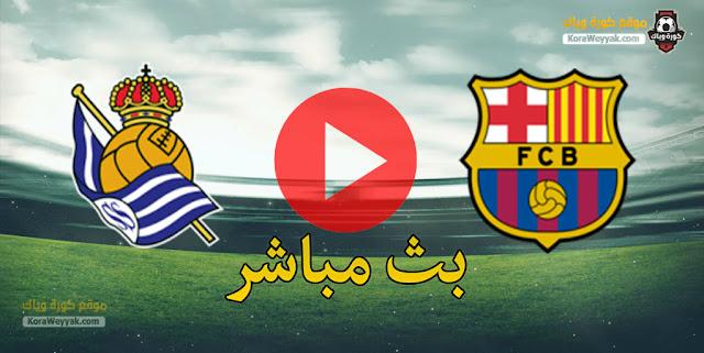 نتيجة مباراة برشلونة وريال سوسيداد اليوم 13 يناير 2021 في كأس السوبر الأسباني
