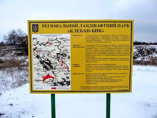 Регіональний ландшафтний парк «Клебан-Бик». Інформаційний стенд