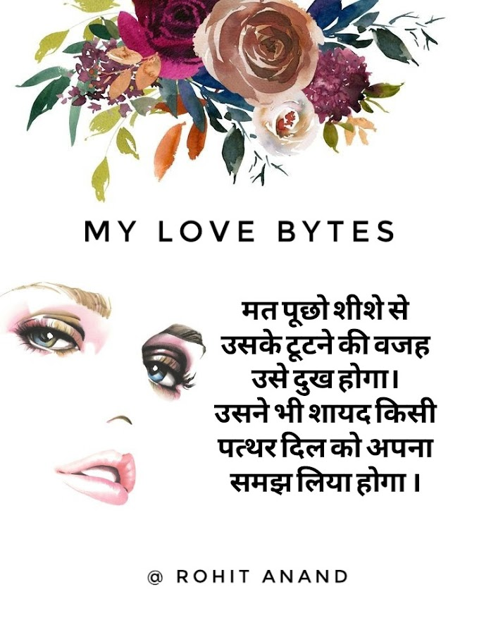 Hindi Love Shayari For Boyfriend, Girlfrined, Him and Her By Rohit Anand