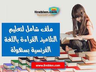 ملف شامل لتعليم التلاميذ القراءة باللغة الفرنسية بسهولة