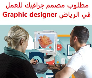 Graphic designer is required to work in Riyadh  To work for Goden Company in Riyadh  Academic qualification: High school, or Bachelor's degree  Experience: Experience of at least one year of work in the field of graphic design Having experience working in Photoshop, In Design, and Illustrator  Salary: to be determined after the interview