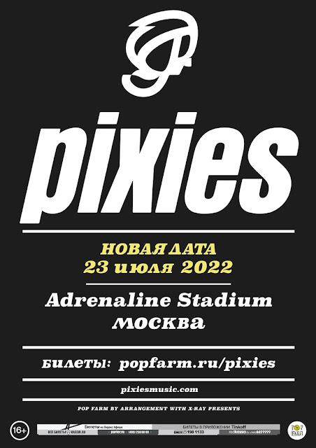 Pixies в клубе Adrenaline Stadium