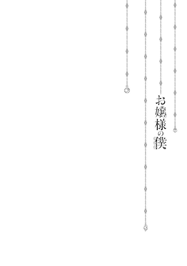 Ojousama no Shimobe - หน้า 43