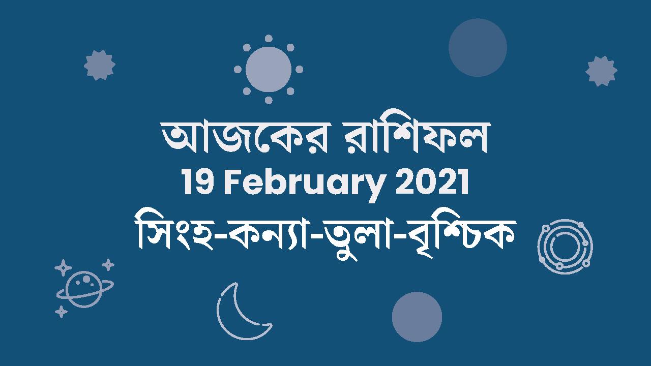 Today Rashifal in Bengali