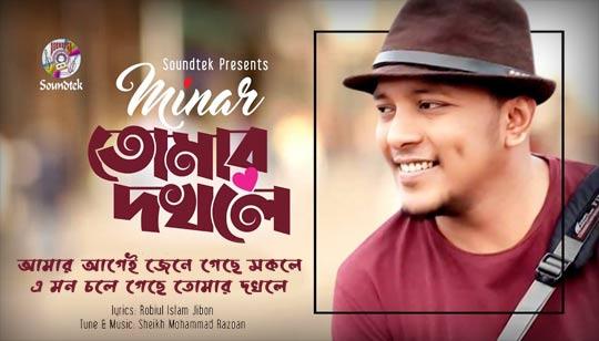 Tomar Dokhole Lyrics by Minar Rahman