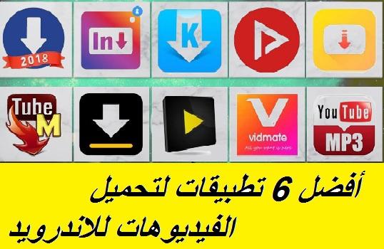 تحميل الفيديوهات من اليوتيوب مجانا