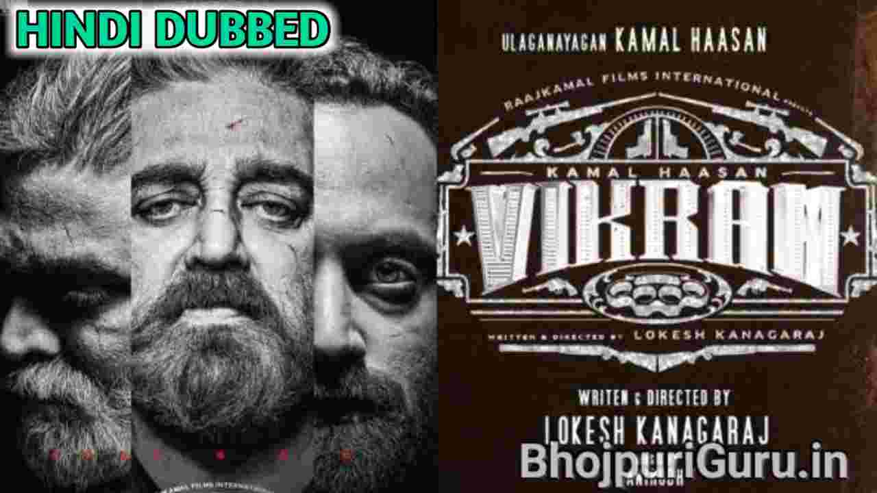 Vikram Hindi Dubbed Confirm Update | Kamal Haasan, Hindi Rights - Bhojpuri Guru