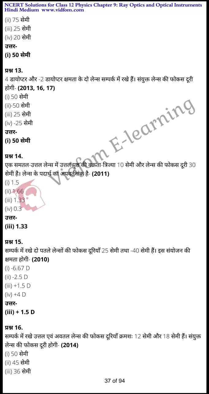 class 12 physics chapter 9 light hindi medium 37