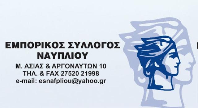 Μήνυμα συμπαράστασης και στήριξης από τον Εμπορικό Σύλλογο Ναυπλίου