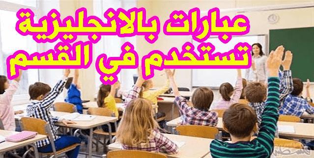 جمل وعبارات انجليزية مترجمة تستعمل بكثرة في المدرسة