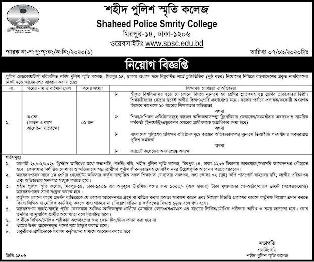 Bangladesh Police Job