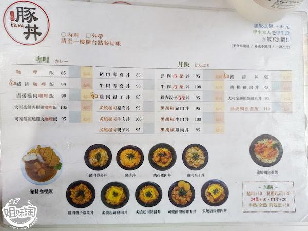 三民區日式推薦-豚丼とんどん