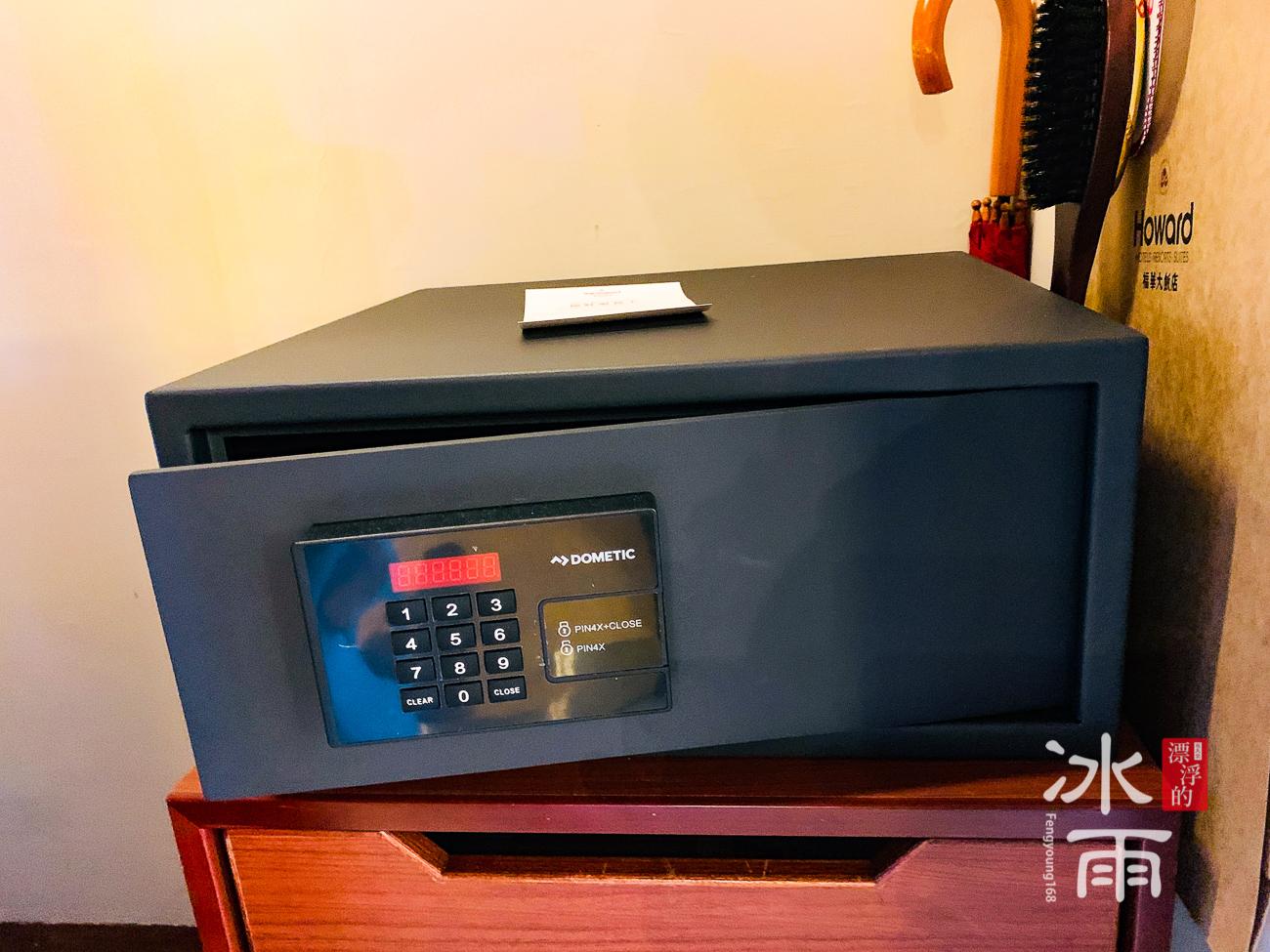 福華大飯店|保險箱