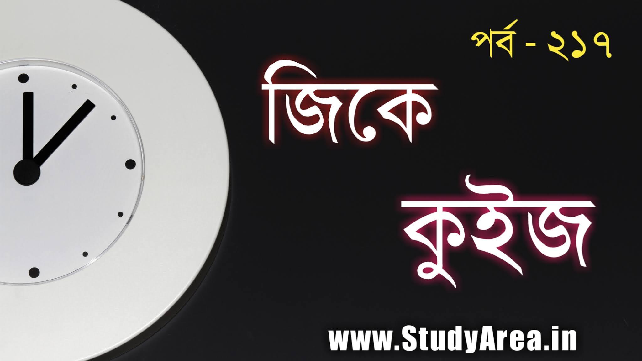 GK Mock Test in Bengali Part -217