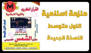 ملزمة القرأن الكريم  والتربية الأسلامية للصف الاول المتوسط 2020 النسخة الجديدة