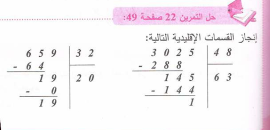 حل تمرين 22 صفحة 49 رياضيات للسنة الأولى متوسط الجيل الثاني
