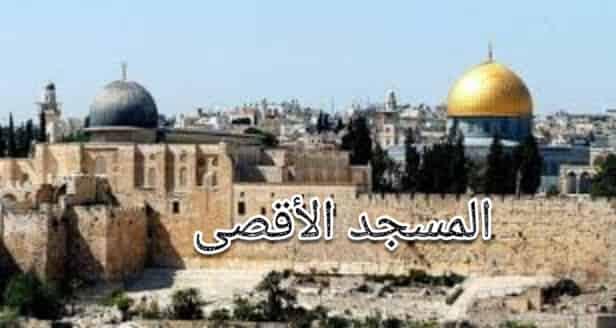 المسجد الأقصى سبب تسميته بالأقصى وأهميته التاريخية