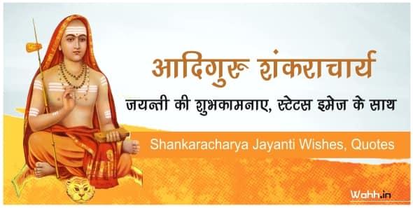 Shankaracharya Jayanti Wishes Quotes In Hindi