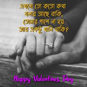 Happy Valentines Day Bangla Wish 2021