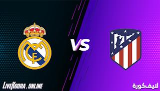 مشاهدة مباراة ريال مدريد واتليتكو مدريد كورة اون لاين بتاريخ 12-12-2020 الدوري الاسباني