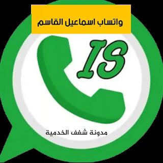 تحميل واتساب اسماعیل بلس نسخة ضد الحظر تحدیث V7.40 ISWhatsApp+ Plus 2.19.230 Android
