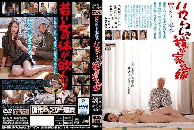 [HQIS-068] No Wife My Daughter's Wife - Iroha Narumiya