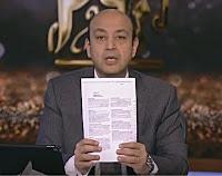 برنامج كل يوم 23-1-2017 عمرو أديب - مكالمة ترامب مع السيسى