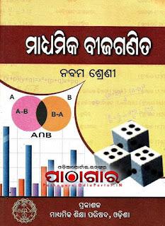 Madhyamika Beejaganita Odia 9th Class Textbook Pdf, odia 9th class book pdf