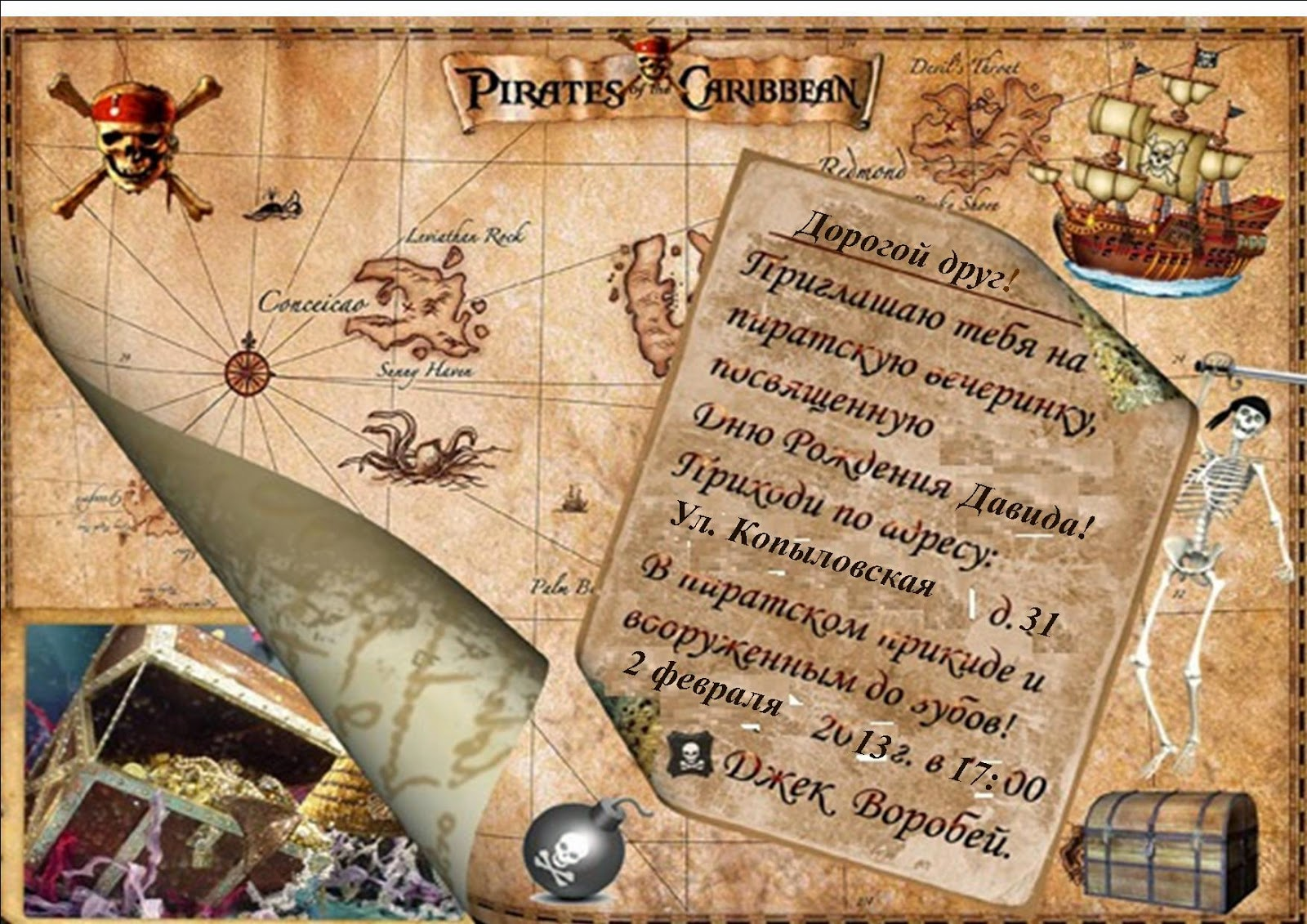 Отца днем, пиратская открытка с днем рождения своими руками