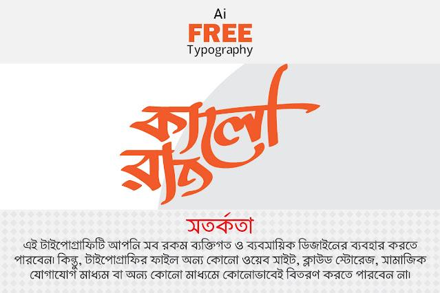 Free Bangla Typography Design: কালো রাত - Typo Graphic Bari. banglacalligraphy design