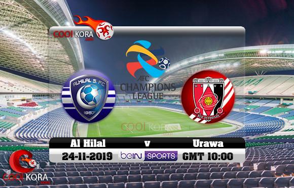 مشاهدة مباراة أوراوا والهلال اليوم 24-11-2019 في نهائي دوري أبطال آسيا