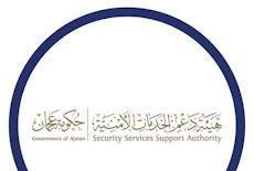 هيئة دعم الخدمات الأمنية بحكومة عجمان تعلن عن وظائف 2021