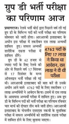 रेलवे भर्ती बोर्ड द्वारा पिछले वर्ष कराई गई परीक्षा परिणाम आज होगा जारी