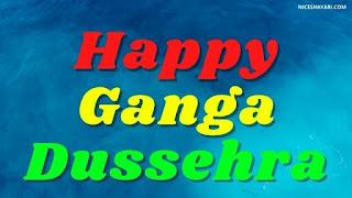 Happy Ganga Dussehra