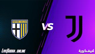 مشاهدة مباراة بارما ويوفنتوس بث مباشر بتاريخ 19-12-2020 الدوري الايطالي