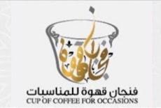 الخميس 17 / 9 / 2020 مطعم فنجان قهوة – وظيفة شاغرة