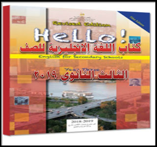 كتاب اللغة الانجليزية للصف الثالث الثانوي 2019 pdf وكتاب الورك بوك في اللغة الانجليزية للثانوية العامة
